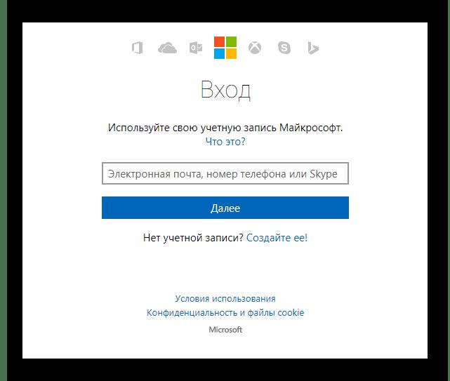 Авторизация в аккаунте Майкрософт