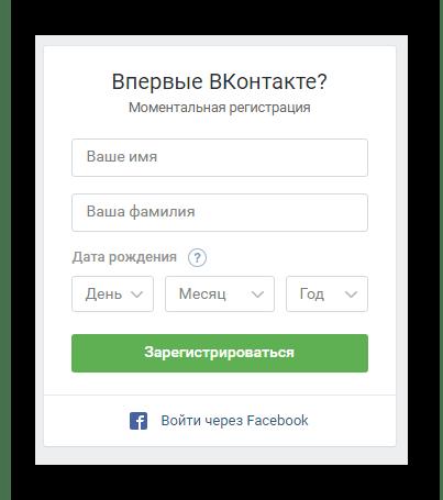 Бланк моментальной регистрации ВКонтакте