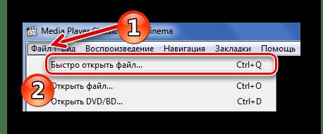 Быстрое открытие файла в Media Player Classic
