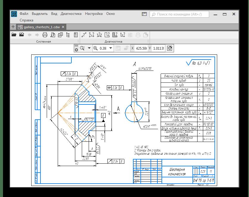 Чертеж CDW открыт в программе КОМПАС-3D Viewer