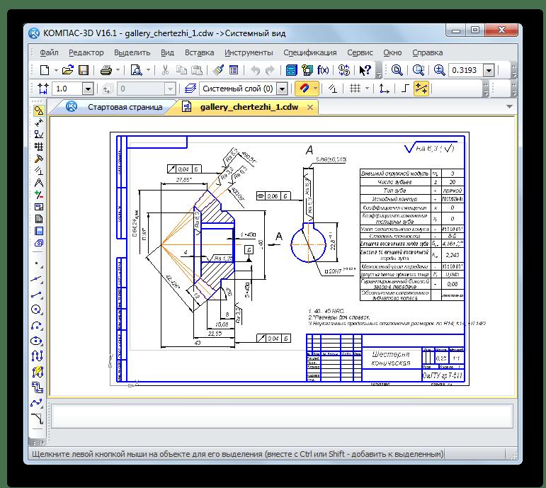 Чертеж CDW открыт в программе КОМПАС-3D