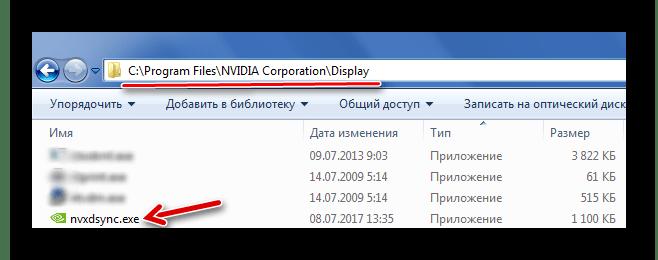 Директория расположения NVXDSYNC.EXE