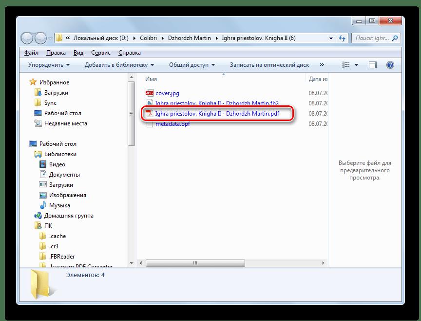 Директория расположения преобразованного файла PDF в Проводнике Windows