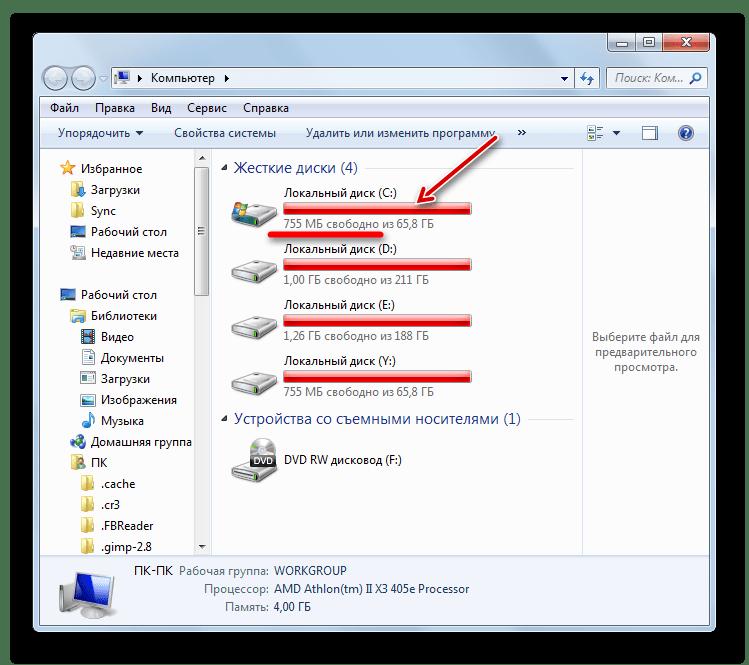 Диск C переполнен в Windows 7
