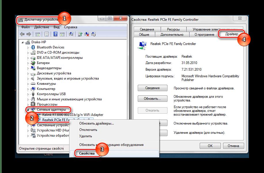 Диспетчер устройств свойства сетевой адаптер
