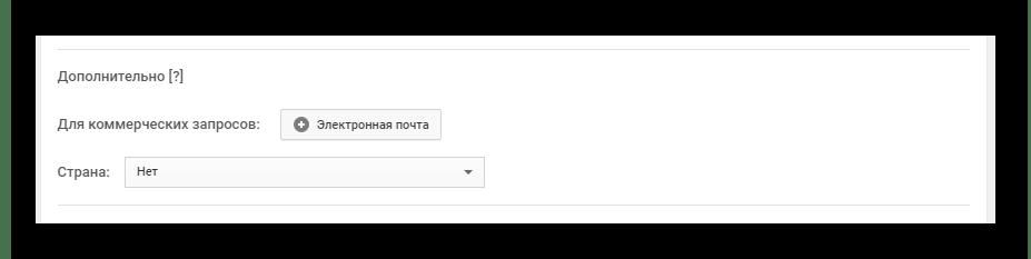 Добавить почту для деловых предложений YouTube