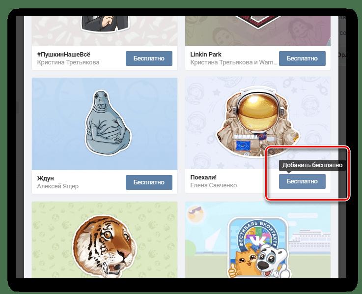 Добавление бесплатного набора стикеров в магазине стикеров ВКонтакте