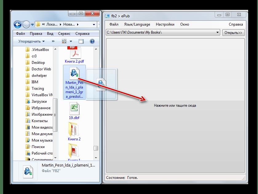 Добавление файла FB2 для конвертации путем перетягивания его из Проводника Windows в окно программы Fb2ePubr