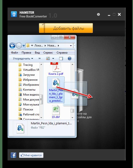 Добавление файла FB2 для конвертации путем перетягивания его из Проводника Windows в окно программы Hamster Free BookConverter