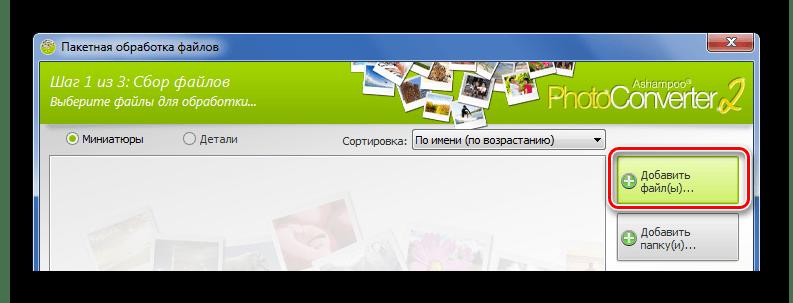 Добавление файлов в Ashampoo Photo Converter