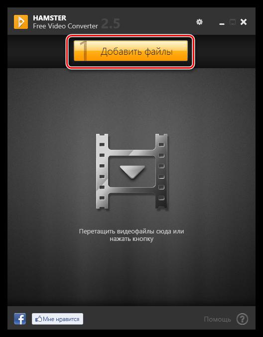 Добавление файлов в Hamster Free Video Converter