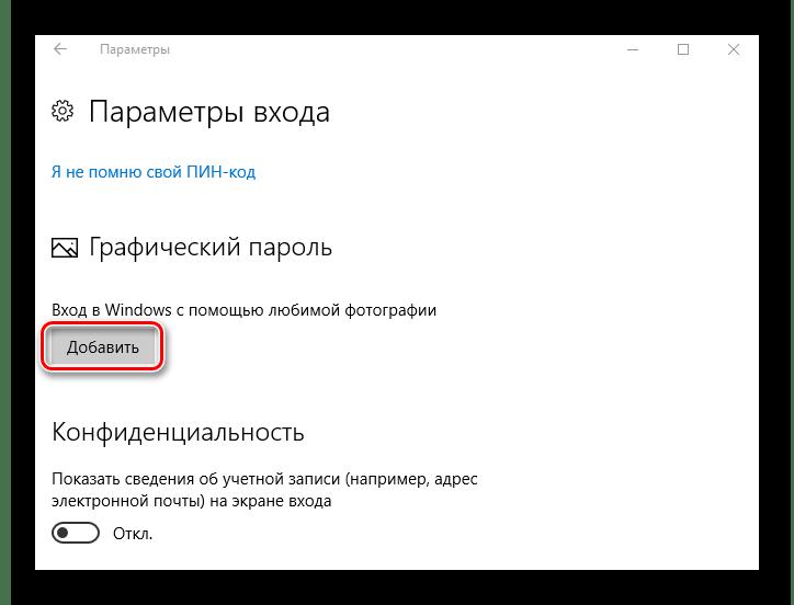 Добавление графического пароля в Виндовс 10