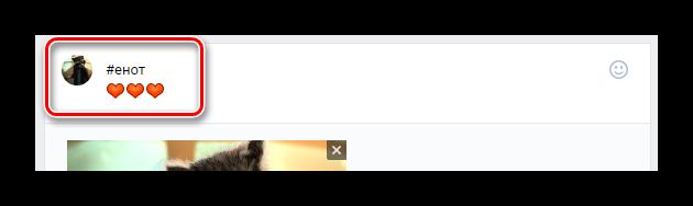 Добавление хэштега на кириллице в новую запись на главной странице на сайте ВКонтакте