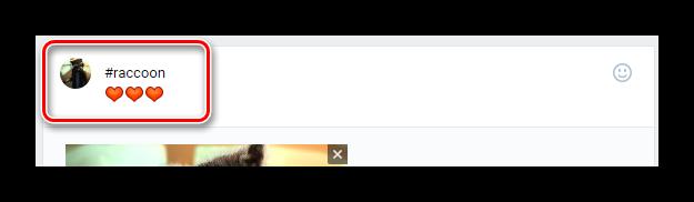 Добавление хэштега на латинице в новую запись на главной странице на сайте ВКонтакте