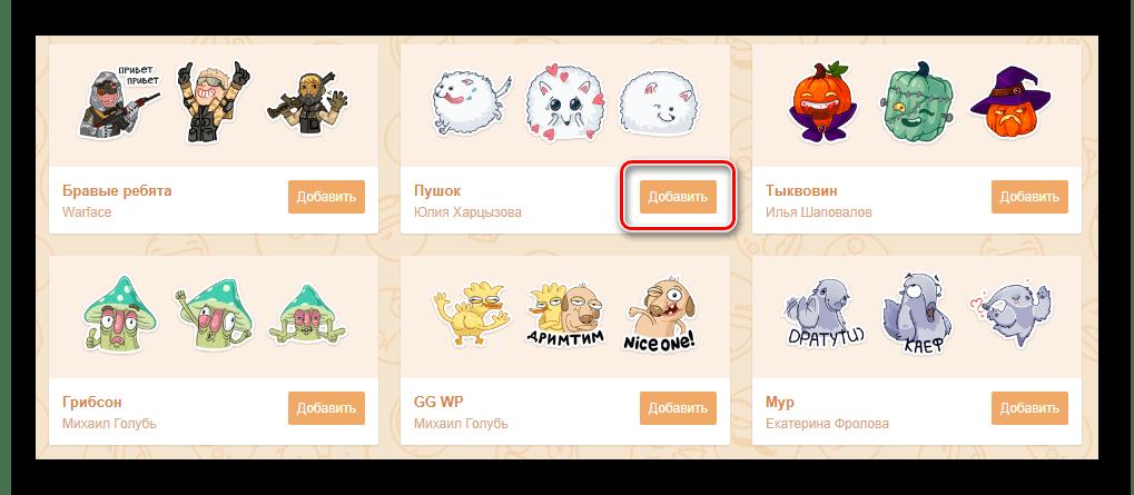 Добавление набора стикеров в магазине стикеров расширения EmojiPlus