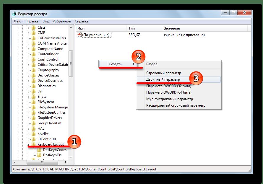 Добавление нового параметра в реестр в Виндовс 7