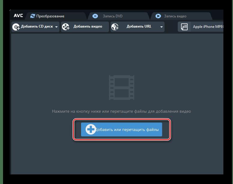 Добавление видео в Any Video Converter Free через вторую кнопку