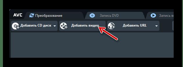 Добавление видео в Any Video Converter Free