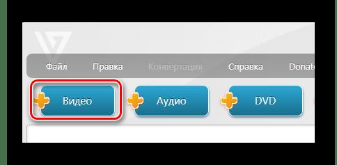 Добавление видео в Freemake Video Converter
