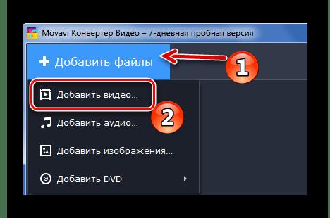 Добавление видео в Movavi Video Converter