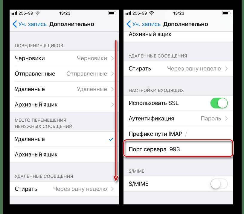Дополнительные настройки входящих сообщений Яндекс.Почты на iPhone