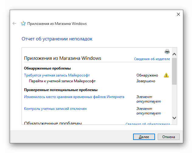 Дополнительные сведения результата сканирования Магазина Windows