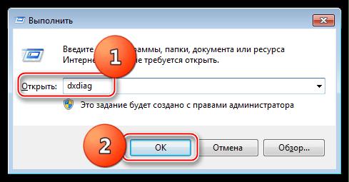 Доступ к Средству диагностики DirectX из меню Выполнить в Windows