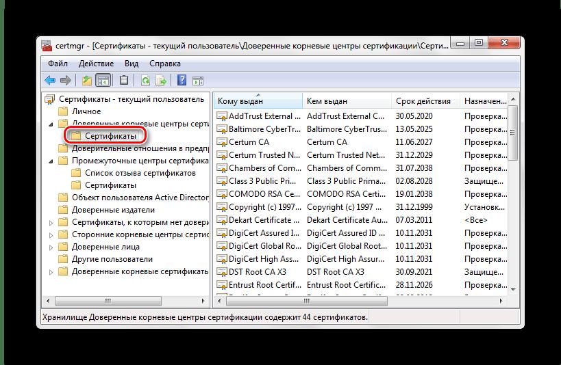 Доверенные центры сертификации Windows 7