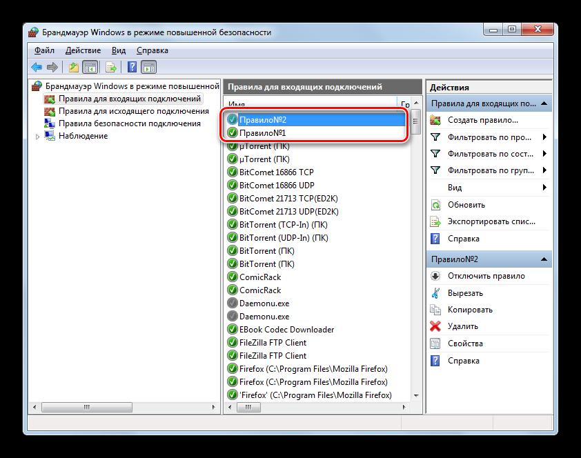 Два правила созданы в разделе правил для входящих подключений в окне Дополнительных параметров настроек Брандмауэра в Windows 7