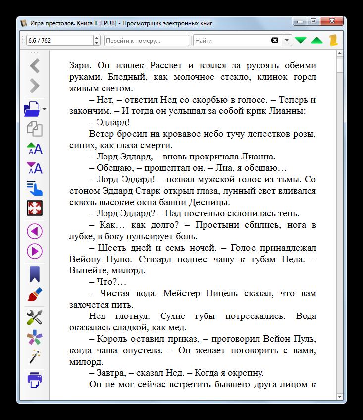 Электронная книга в формате ePub открыта в программе Calibre