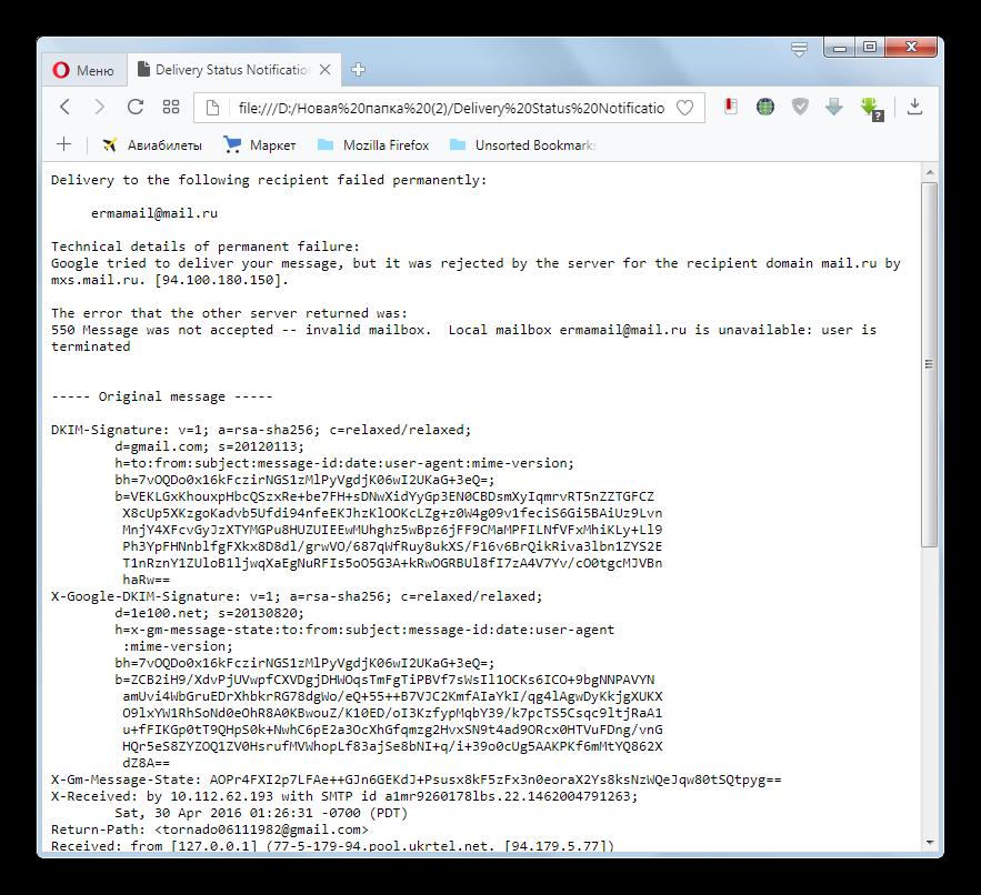 Электронное письмо открыто в браузере Opera
