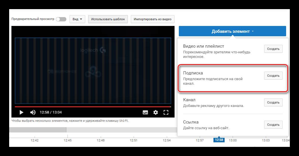 Элемент подписка YouTube