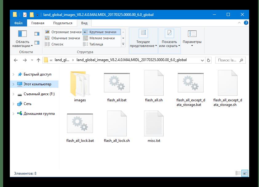 Xiaomi Redmi 3S Fastboot-прошивка файлы скриптов в проводнике
