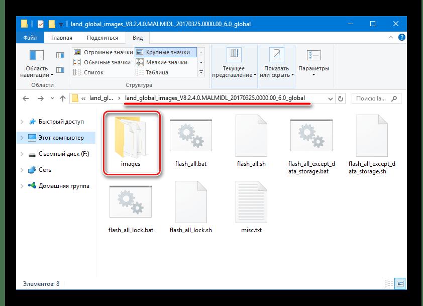 Fastboot-прошивка Redmi 3S папка images