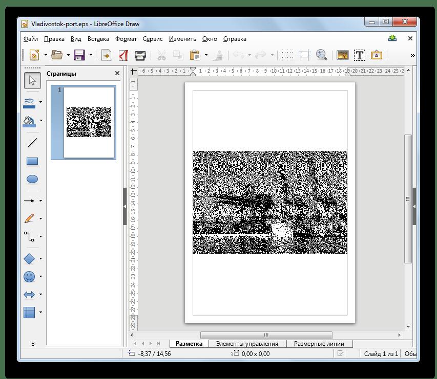 Файл EPS открыт в окне программы LibreOffice Draw