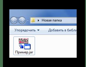 Файл, ассоциированный с MidpX