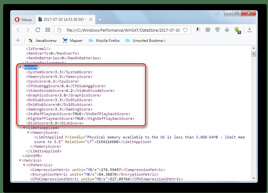 Файл с информацией о тесте производительности открыт в браузере Opera