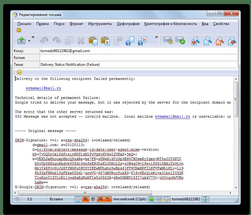 Файл в формате EML открыт в программе The Bat!