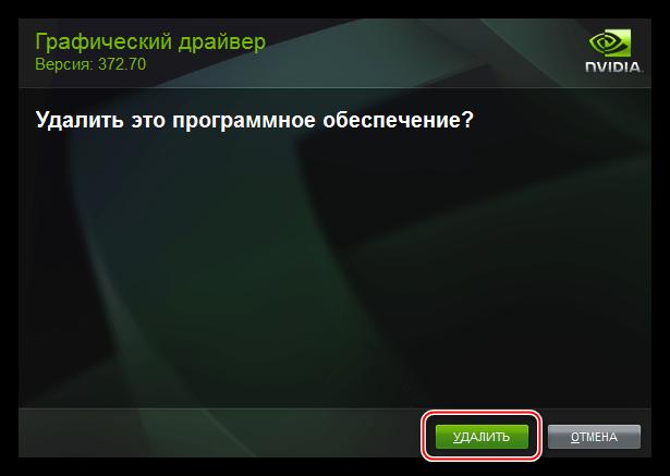Фирменный установщик NVIDIA для удаления драйвера графического адаптера