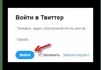 Форма авторизации в сервисе микроблогов Twitter