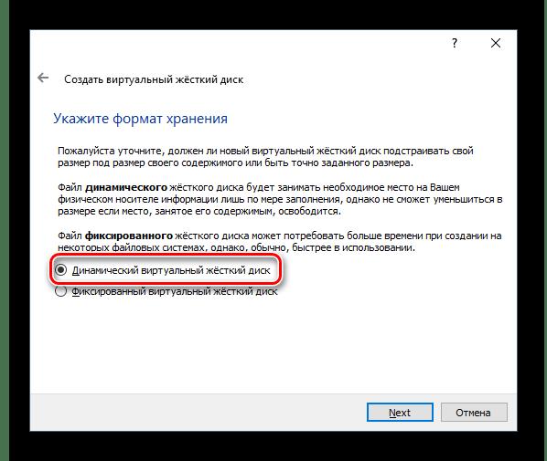 Формат хранения дополнительного жесткого диска в VirtualBox