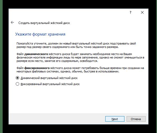 Формат хранения на виртуальном HDD для виртуальной машины в VirtualBox для Windows XP