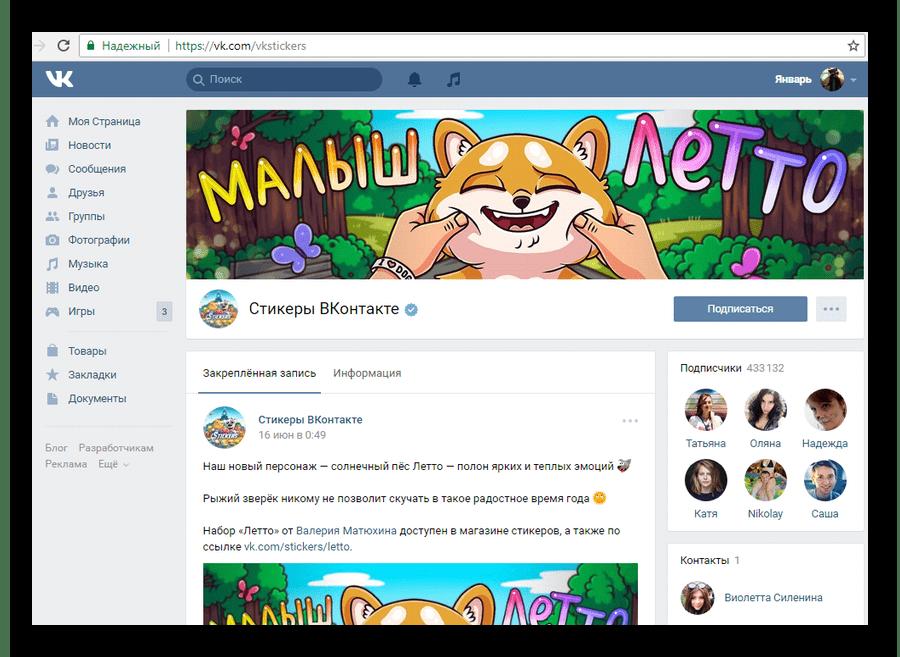 Главная страница официального сообщества стикеры ВКонтакте