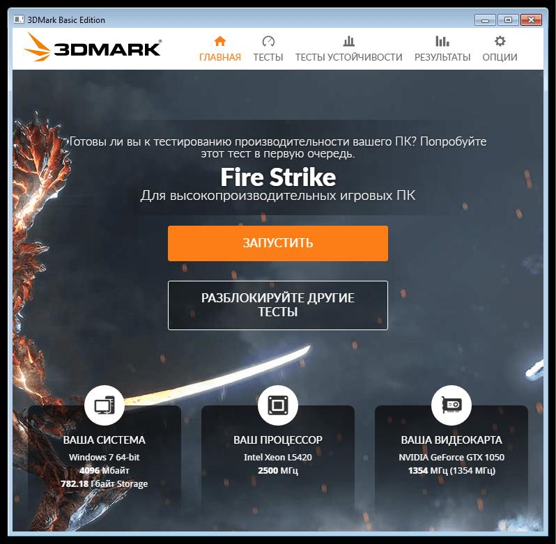 Главное окно бенчмарка 3DMark содержащее сведения о системе и кнопку запуска теста Fire Strike