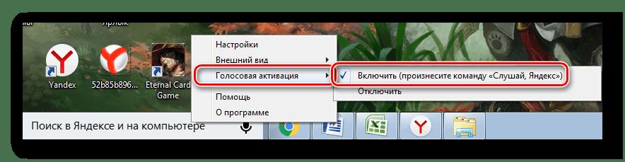 Голосовой поиск Яндекс.Строка
