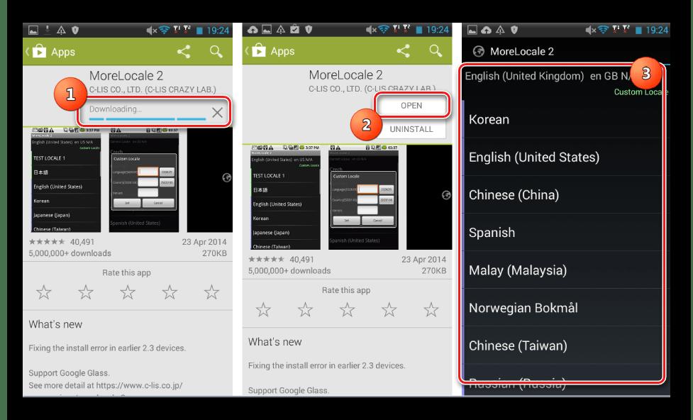 HTC Desire 516 русификация установка и запуск Morelocale 2