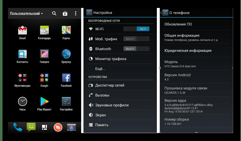 HTC Desire 516 русифицированный интерфейс прошивки