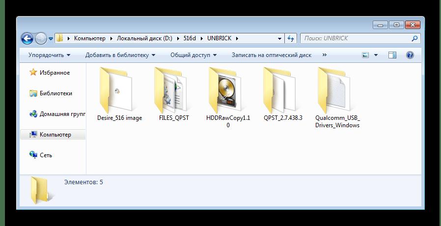 HTC Desire D516 восстановление файлы для раскирпичивания