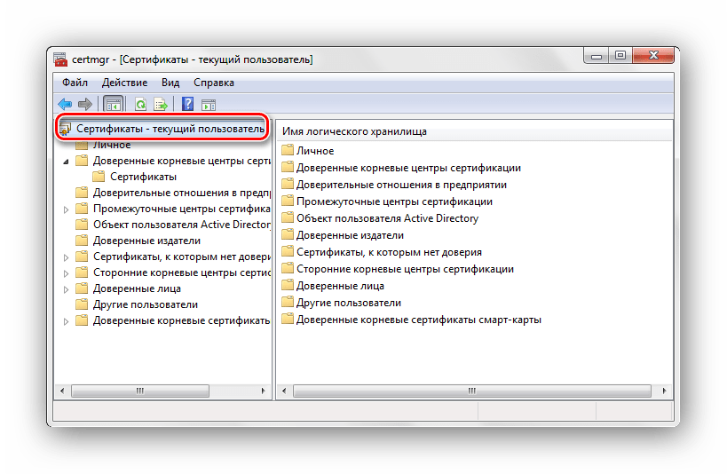 Хранилище сертификатов Windows 7