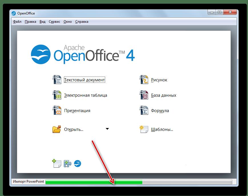Импорт преентации PPT в программе OpenOffice